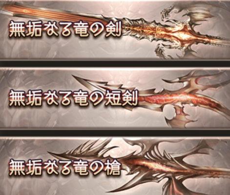 無垢なる竜の武器